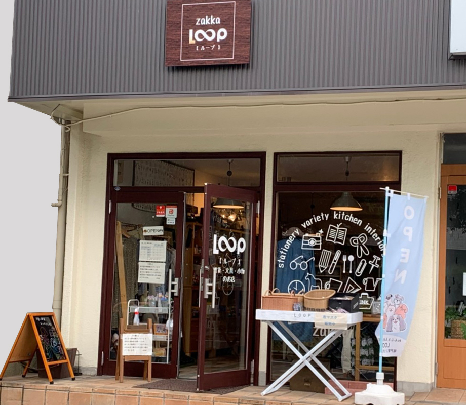 埼玉県坂戸市にある小さな雑貨店LOOPの店舗画像